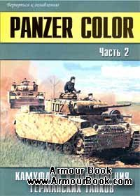 Panzer Color Камуфляж и обозначения германских танков часть 2 [Военно-техническая серия №146]