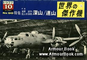 Nakajima Shinzan (Liz) / Renzan (Rita) [Famous Airplanes of the World (old) 090]