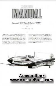 Kawasaki Ki61 Type 3 Fighter HIEN [Modeling Manual]