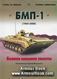 БМП-1 (1964-2000) [Russian motor books. Tanks in Russia 2. Golden Collection]