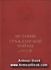 История Гражданской войны в СССР. Том 1 [ОГИЗ, 1935]