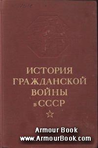 История Гражданской войны в СССР. Том 2 [ОГИЗ, 1943]