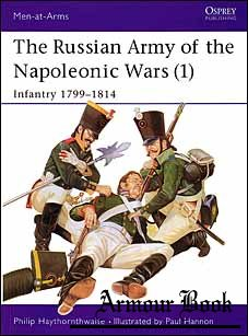 The Russian Army of the Napoleonic Wars (1) Infantry 1799–1814 [Osprey Men-at-Arms 185]
