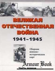 Война реферат русско польская война
