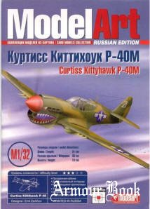 Curtiss Kittyhawk P-40M [ModelArt]