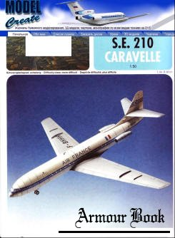 Авиалайнер Sud Aviation S.E. 210 Caravelle