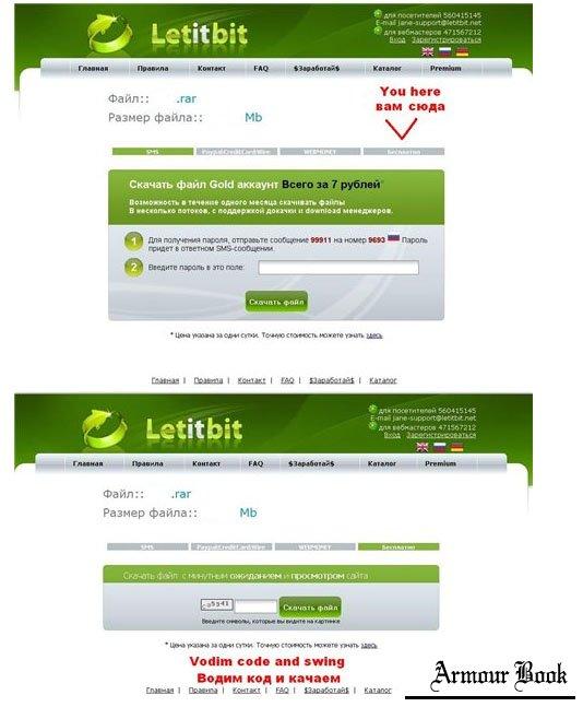 Изменения на letitbit.net