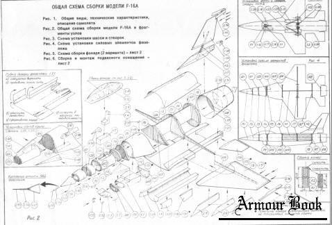F-16 Fighting Falcon [Peleng] » Armour Book - Библиотека брони