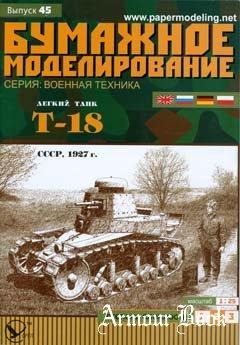 Легкий танк Т-18 [Бумажное моделирование №45]