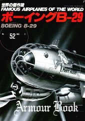 Boeing B-29 Superfortress [Famous Airplanes of the World 52]