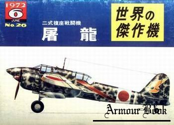 Kawasaki Ki-45 Toryu Army Type 2 Two-Seat Fighter [Famous Airplanes of the World (old) 026]
