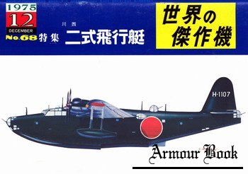 Kawanishi H8K2 Emily [Famous Airplanes of the World 68]