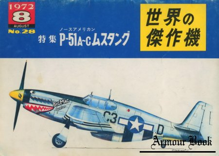 North American P-51 A-C Mustang [Famous Airplanes of the World (old) 028]