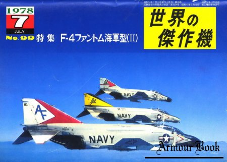 F-4 Phantom Navy Version (Part II) [Famous Airplanes of the World (old) 099]