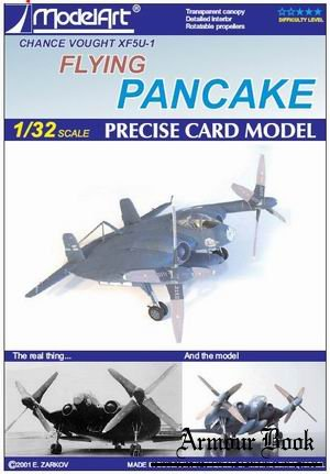 Chance Vought XF5U-1 Flying PanCake [ModelArt]