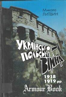 Украинско-польская война 1918-1919 гг. (Українсько-польська війна 1918-1919)