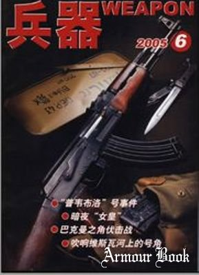 Weapon №06 (2005)