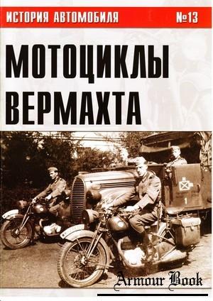Мотоциклы Вермахта (Часть III) [История автомобиля №13]