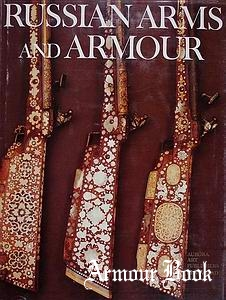 Russian Arms and Armor [Аврора 1982]