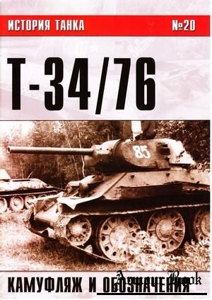 Т-34/76: Камуфляж и обозначения [История танка/Танкодром №20]