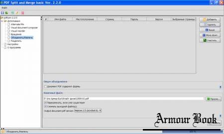 Программа для работы с форматом файлов PDF Split and Merge