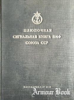 Шлюпочная сигнальная книга лавки антиквариата