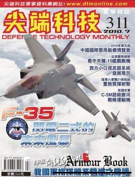 Defense Technology Monthly 2010 No.7(311)