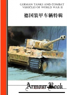 German Tanks and Combat Vehicles of World War II