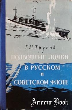книга про подводную лодку призрак