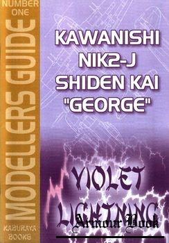 """Kawanishi N1K2-J Shiden Kai """"George"""" Violet Lightning [Modellers Guide №1]"""