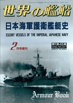 Escort Vessels of the Imperial Japanese Navy [Ships of the World №507]