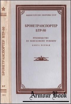 Скачать бтр-80 руководство по ремонту