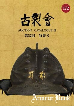 Samurai [Kogire-Kai Auction Catalogue III 1/2 №57]