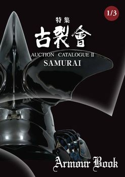 Samurai [Kogire-Kai Auction Catalogue II 1/3 №69]
