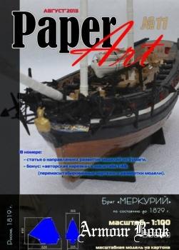"Бриг ""Меркурий"" [PaperArt №11]"