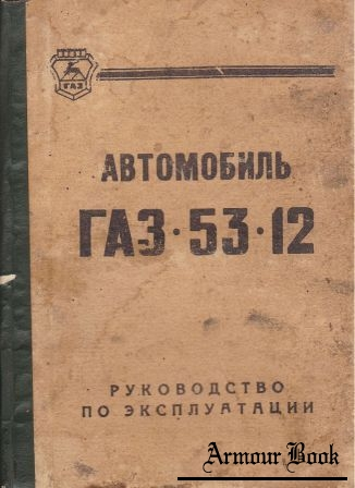 Инструкция По Эксплуатации Газ-5312 - фото 4