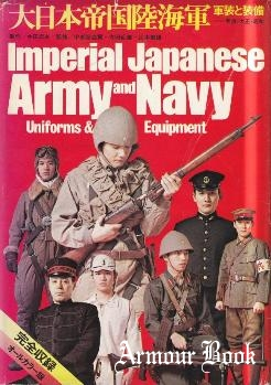 Imperial Japanese Army and Navy Uniforms and Equipments [Lionel Lienthal Ltd]