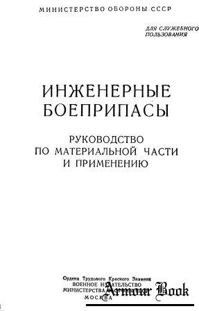 инженерные боеприпасы. книга первая. руководство по материальной части и применению - фото 4
