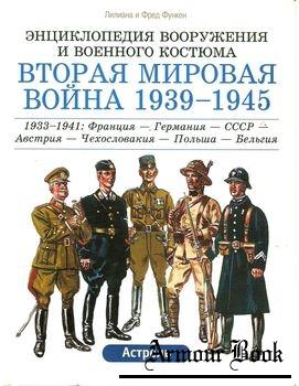 Вторая мировая война 1939 1945 франция