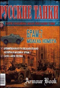 БРДМ-2 [Русские танки №97]