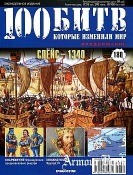 Слёйс - 1340 [100 битв, которые изменили мир №180]