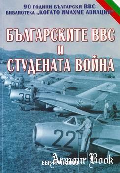 Българските ВВС и Студената Война [Еър Груп 2000]
