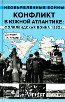 Конфликт в Южной Атлантике: Фолклендская война 1982 г. [Необъявленные войны]