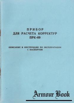прк-69 инструкция