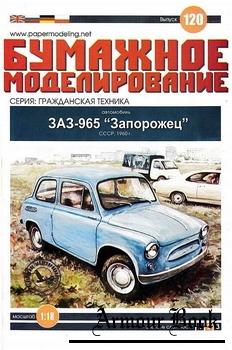 """Автомобиль ЗАЗ-965 """"Запорожец"""" [Бумажное моделирование 120]"""