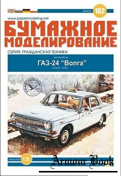 """Автомобиль ГАЗ-24 """"Волга"""" [Бумажное моделирование 162]"""