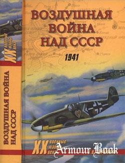 Воздушная война над СССР. 1941 [Военные тайны XX века]