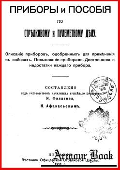 """Ищу книгу """"Приборы и пособия по стрелковому и пулеметному делу&qu"""