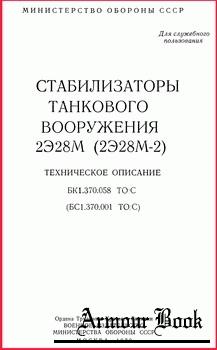 Стабилизаторы танкового вооружения 2Э28М (2Э28М-2) [Воениздат]