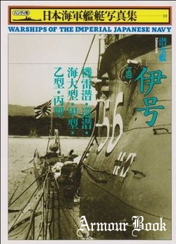 IJN Submarine Vol.1 [Warship of the Imperial Japanese Navy Photo File №19]